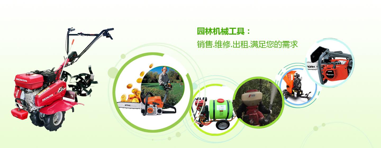 广东园林机械