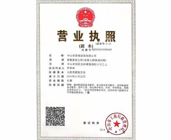 树医生荣获营业执照荣誉证书