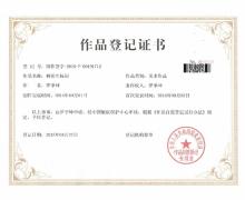 树医生版权作品登记证书