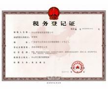 树医生荣获国税税务登记证荣誉证书
