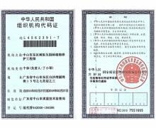 树医生荣获组织机构代码证荣誉证书